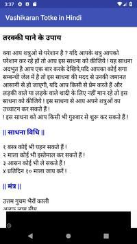 Vashikaran Totke in Hindi screenshot 5