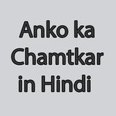 Anko ka chamtkar in Hindi-Numerology icon