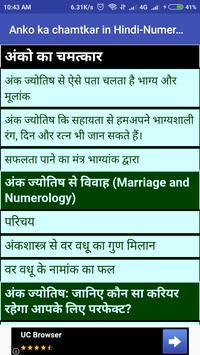 Anko ka chamtkar in Hindi-Numerology screenshot 1