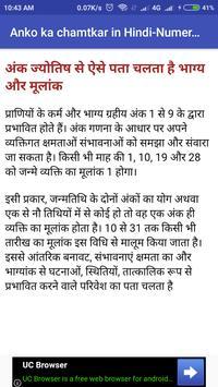 Anko ka chamtkar in Hindi-Numerology screenshot 2