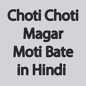 Chhoti Chhoti Magar Moti Bate in Hindi icon