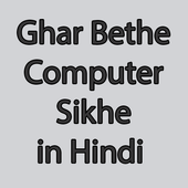 Ghar Bethe Computer Sikhe in Hindi icon