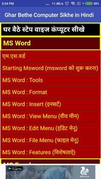 Ghar Bethe Computer Sikhe in Hindi screenshot 4