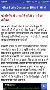 Ghar Bethe Computer Sikhe in Hindi screenshot 5