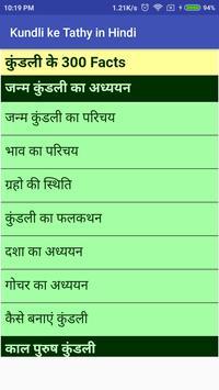Kundli ke Tathy in Hindi screenshot 1