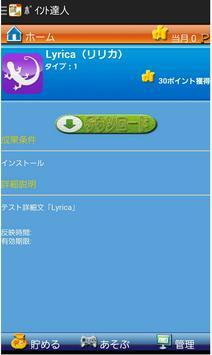 ポイント達人 apk screenshot