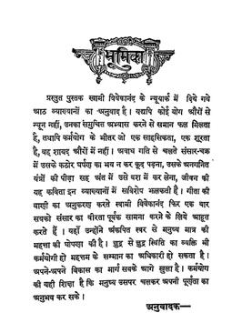 Karmyog Swami Vivekanand screenshot 3