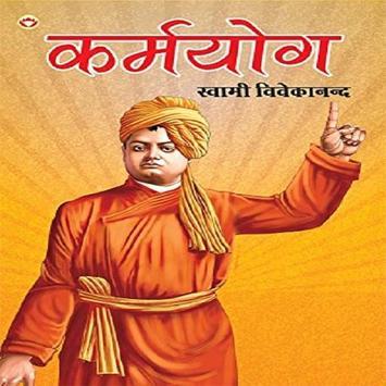 Karmyog Swami Vivekanand poster