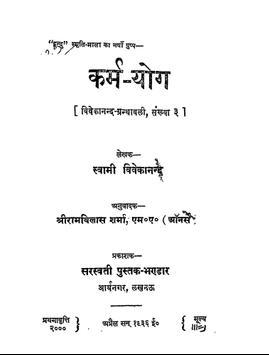 Karmyog Swami Vivekanand screenshot 1
