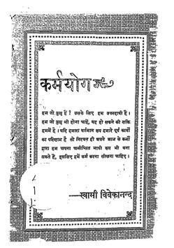 Karmyog Swami Vivekanand screenshot 2