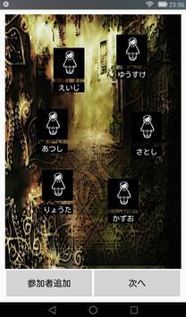 人狼ゲーム 合成音声によるGMツール apk screenshot