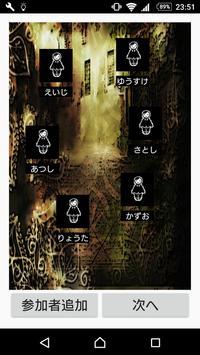 人狼ゲーム 合成音声によるGMツール poster
