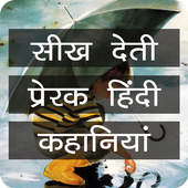 Moral Short Stories in Hindi icon