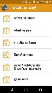 Moral Short Stories in Hindi poster