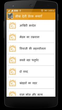 Moral Short Stories in Hindi screenshot 1