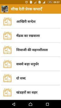 Moral Short Stories in Hindi apk screenshot