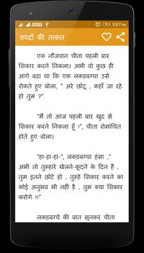 Moral Short Stories in Hindi screenshot 4