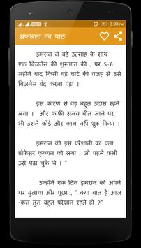 Moral Short Stories in Hindi screenshot 5