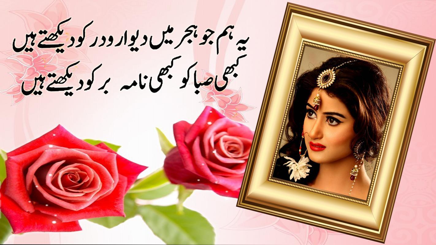 Urdu Lyrik-Text-Foto-Rahmen APK-Download - Kostenlos Fotografie APP ...