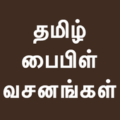 Tamil Bible Verses Quotes icon