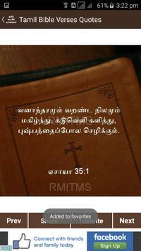 Tamil Bible Verses Quotes screenshot 1
