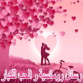 رسائل حب و رومانسية للكبار فقط icon