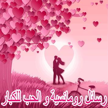 رسائل حب و رومانسية للكبار فقط screenshot 3