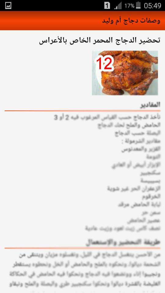 وصفات دجاج أم وليد 2018 Fur Android Apk Herunterladen