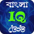Bangla IQ Test - বাংলা আইকিউ