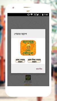 বাংলা হাসির কৌতুক- Bangla Jokes screenshot 14