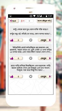 বাংলা হাসির কৌতুক- Bangla Jokes screenshot 12