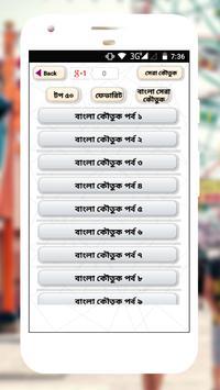 বাংলা হাসির কৌতুক- Bangla Jokes screenshot 1