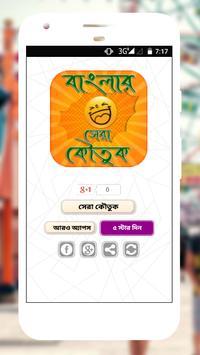 বাংলা হাসির কৌতুক- Bangla Jokes screenshot 5