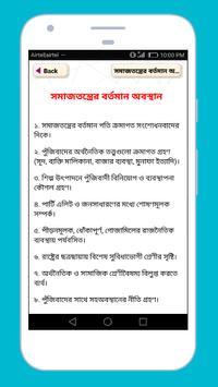 পুঁজিবাদ, সমাজতন্ত্র ও ইসলাম screenshot 4