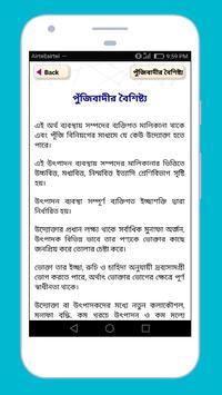 পুঁজিবাদ, সমাজতন্ত্র ও ইসলাম screenshot 8