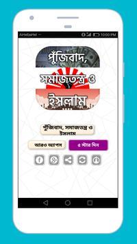 পুঁজিবাদ, সমাজতন্ত্র ও ইসলাম poster
