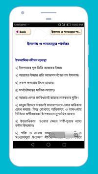 পুঁজিবাদ, সমাজতন্ত্র ও ইসলাম screenshot 15