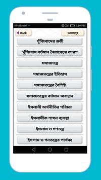 পুঁজিবাদ, সমাজতন্ত্র ও ইসলাম screenshot 1