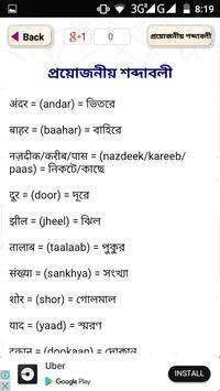 হিন্দি ভাষা শেখার সহজ কৌশল- Hindi Learning screenshot 8
