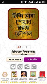 হিন্দি ভাষা শেখার সহজ কৌশল- Hindi Learning screenshot 10