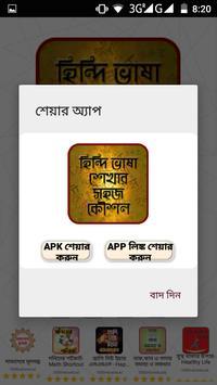 হিন্দি ভাষা শেখার সহজ কৌশল- Hindi Learning screenshot 14