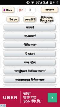 হিন্দি ভাষা শেখার সহজ কৌশল- Hindi Learning screenshot 1