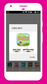 Poems for kids - ছোটদের ইংরেজি কবিতা apk screenshot