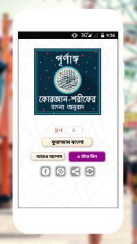 কোরআন শরীফের বাংলা অনুবাদ - Al Quran poster