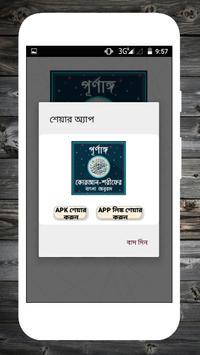 কোরআন শরীফের বাংলা অনুবাদ - Al Quran screenshot 14