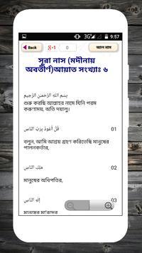 কোরআন শরীফের বাংলা অনুবাদ - Al Quran screenshot 13