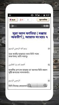 কোরআন শরীফের বাংলা অনুবাদ - Al Quran screenshot 2