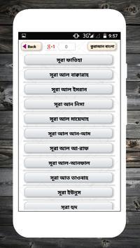 কোরআন শরীফের বাংলা অনুবাদ - Al Quran screenshot 6