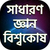 সাধারণ জ্ঞান ও বিশ্বকোষ-General Knowledge 2018 icon