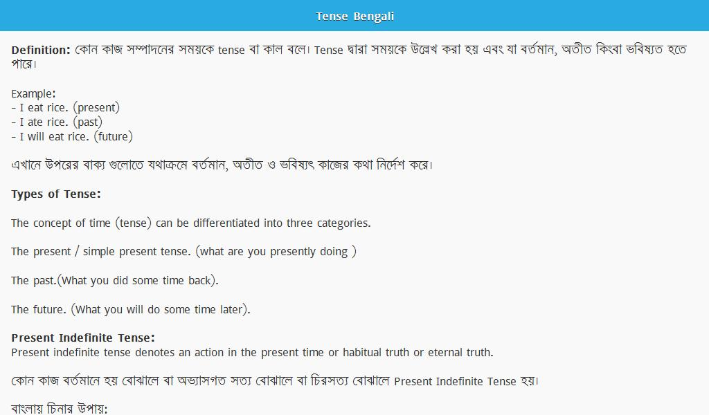 Tense Bengali for Android - APK Download